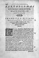 B. Eustachius, Apuscula anatomica...- (Barto Wellcome L0032125.jpg