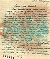 BASA-118K-2-33-1-Letter of Anna Kamenova.JPG