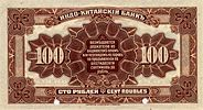 Banque d'Indo-Chine 100 roubles 1919 rev.jpg