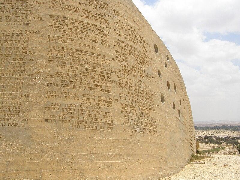File:Beersheba, Monument to Negev Brigade, Entrance wall 01.jpg