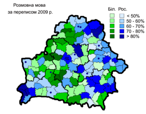 Geographical distribution of Russian speakers - Languages of Belarus according to 2009 census (blue - Russian)