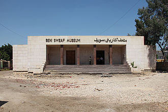 Beni Suef - Image: Beni Suef Museum Entrance