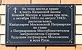 Black plaque № 31553 in Ulyanovsk.jpg