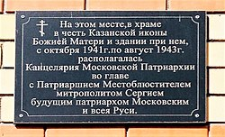Photo of Black plaque number 31553