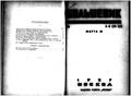 Bolshevik 1925 No5-6.pdf