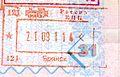 Bryansk border stamp.jpg