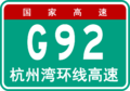 China Expwy G92 sign with name.png