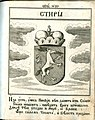 Coat of Arms of Styria from Stemmatographia by Hristofor Zhefarovich (1741).jpg