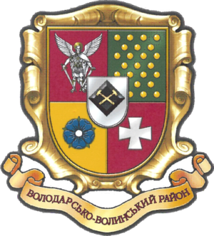 Khoroshiv Raion - Image: Coat of arms of Khoroshiv raion