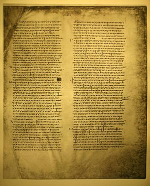 Epistle to the Romans - The beginning of the Epistle in Codex Alexandrinus