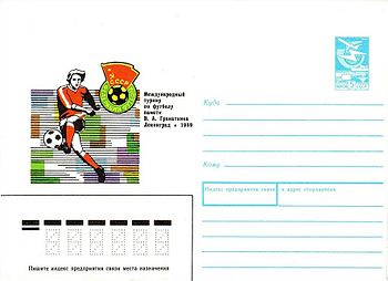 Covers of the SU - Valentin A. Granatkin Memorial International Youth Football Tournament 1989.jpg