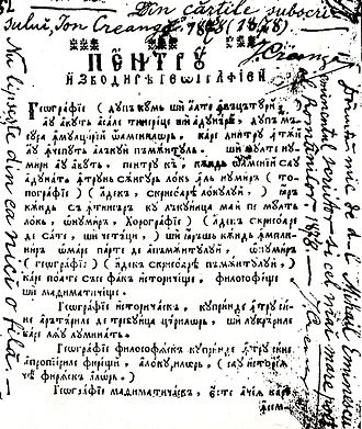 """Ion Creangă - Page from a Romanian Cyrillic book in Creangă's collection. Creangă's 1878 marginalia identify it as a gift from Mihai Eminescu, referred to as """"the eminent writer and the greatest poet among Romanians"""""""