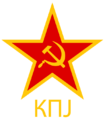 Emblem of the KPJ (Cyrillic) (1920 — 1952).png