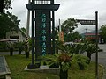 Entrance of the Tropic of Cancer Marker Park.jpg