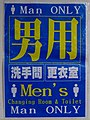 FF31 Men's Changing Room & Toilet sign 20180211.jpg