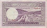 FIVE HUNDRED FILS JD 1952-obverse.jpg