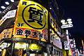 Flickr - Shinrya - Tokyo Nights 2.jpg