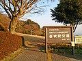Fuefukidan-Park.jpg