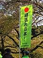 Gambare Nippon! Zenkokukoudouiinkai nobori.jpg