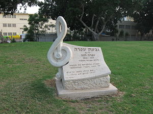 Ofra Haza - A memorial to Ofra Haza in Ha'tikva neighborhood garden, Tel Aviv
