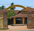 Gate of Governement Brennen Higher Secondary School, Thalasserry.jpg