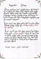 Georgian calligraphy competition Ucha Pichkhaia.jpg