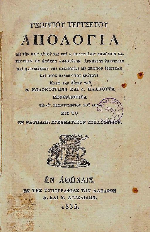 Georgios Tertsetis Apology of Kolokotronis and Plapoutas 1835