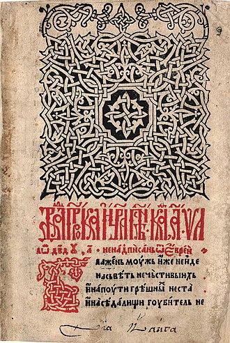 Goražde Psalter - Image: Goražde Psalter (1521), 11r