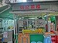 HK 大坑 Tai Hang 安庶庇街 Ormsby Street sidewalk food stall Ping Kee Apr-2014.JPG