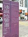 HK 油麻地警署 Yau Ma Tei Police Station sign December 2018 SSG 02.jpg