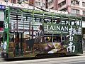 HK Sai Ying Pun 皇后大道西 Des Voeux Road West tram 77 body ads Tainan Taiwan June 2016 DSC.jpg