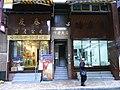 HK Sheng Wan 上環 文咸西街 57 Bonham Strand West Yue Hing Mansion June-2012.JPG