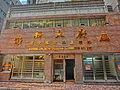 HK Sheung Wan 文咸西街 81-85 Bonham Strand West Aug-2014 zr2 Kian Nan Mansion Kwong Tai Hong.JPG
