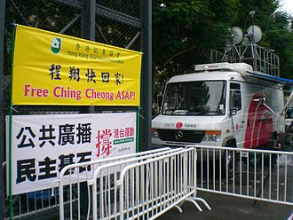 "Politics of Hong Kong - A ""free Ching Cheong"" poster"