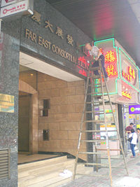 HK Wooden Stairs Worker Des Voeux Road Central.jpg