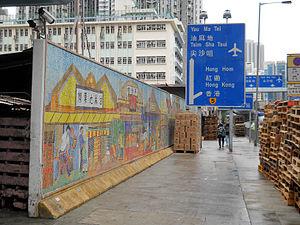 HK YauMaTeiFruitMarket Mosaic.JPG