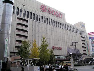 Sogo - Sogo Hachioji Department Store, Hachiōji, Tokyo