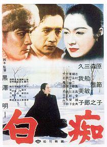 Hakuchi poster.jpg
