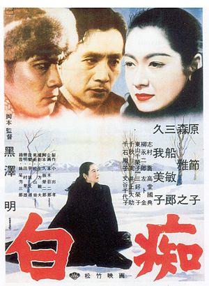 The Idiot (1951 film) - Original Japanese poster showing Toshirō Mifune (left), Masayuki Mori (centre) and Setsuko Hara (right)