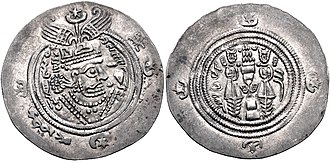 Hephthalites - A Hephthalite coin imitating the coinage of Khosrow II. Obverse: Hephthalite signature in Sogdian to the left and Tamgha symbol to the right. Susa mint. 7th century.
