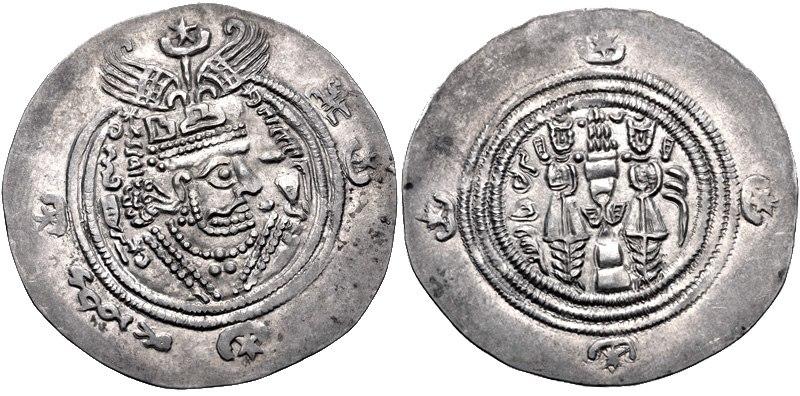 Hephthalites. Anonymous. Before AD 700. Imitating Khosrau II