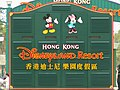 HongKongDisneylandResort.jpg
