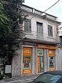 House on 'Skënderbeu' street 04.jpg