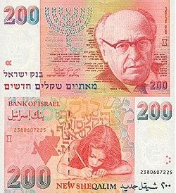 Israel 200 New Sheqalim1994 Obverse Reverse Jpg