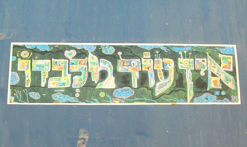 File:Israel Safed Hebrew inscription none beside Him.JPG