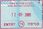 Israel Taba Border Entry.JPG