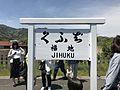 Jifuku Station Sign (old-style) 2.jpg