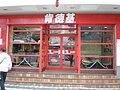 KFC across from Yuhe Square, Lijiang.JPG