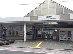 Kamiigusa-Sta-South 201407.JPG