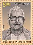 Karpoori Thakur 2016 stamp of India.jpg